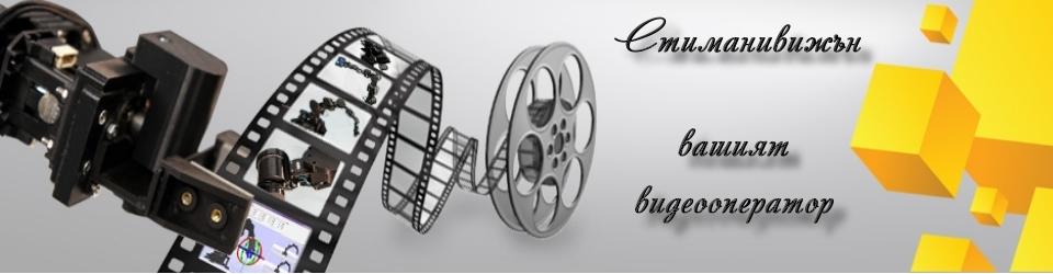 видеозаснемане на сватба